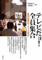 テレビだョ!全員集合 自作自演の1970年代