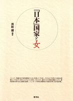 「日本」国家と女