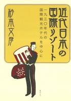 近代日本の国際リゾート 一九三〇年代の国際観光ホテルを中心に