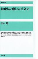 健康法と癒しの社会史(復刊選書)