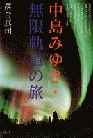 中島みゆき・無限軌道の旅