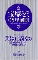 宝塚ゼミ05年前期