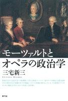 モーツァルトとオペラの政治学
