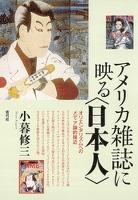 アメリカ雑誌に映る〈日本人〉 オリエンタリズムへのメディア論的接近