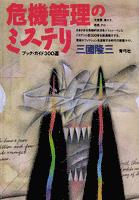 危機管理のミステリ ブック・ガイド300選