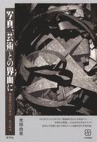 写真、「芸術」との界面に 写真史一九一〇年代─七〇年代