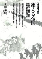 凍える帝国 八甲田山雪中行軍遭難事件の民俗誌