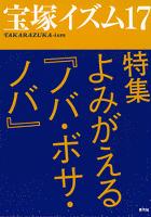 宝塚イズム17 特集 よみがえる『ノバ・ボサ・ノバ』