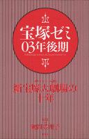 宝塚ゼミ03年後期