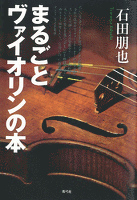 まるごとヴァイオリンの本