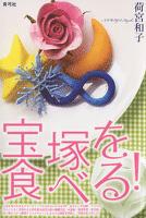 宝塚を食べる!