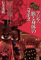 アジア、旅と身体のコスモス