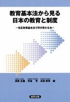 教育基本法から見る日本の教育と制度