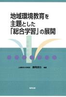 地域環境教育を主題とした「総合学習」の展開