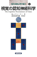 視覚の認知神経科学