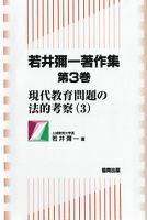 若井彌一著作集 第3巻