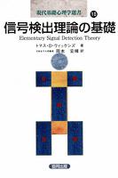 信号検出理論の基礎
