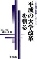 平成の大学改革を斬る
