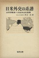 日本外交の系譜