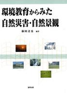 環境教育からみた自然災害・自然景観