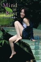 山口紗弥加 Mind at Rest~ココロの休息~【image.tvデジタル写真集】