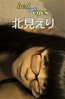 北見えり bed time eyes【image.tvデジタル写真集】