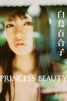 白鳥百合子 PRINCESS BEAUTY【image.tvデジタル写真集】