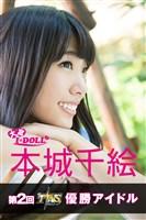 第二回TINS優勝アイドル 大宮IDOLL 本城千絵