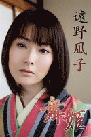遠野凪子 舞姫【image.tvデジタル写真集】