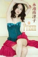 永池南津子 Prism【image.tvデジタル写真集】
