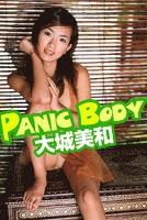 大城美和 PANIC BODY【image.tvデジタル写真集】