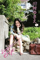 川村ゆきえ Lover's Trip【image.tvデジタル写真集】
