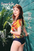 安めぐみ Sparkle【image.tvデジタル写真集】