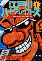 江戸川ハートブレイカーズ 1
