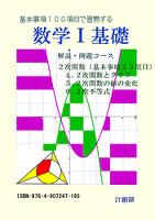 数学I 基礎 解説・例題コース 2次関数