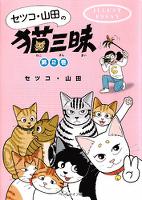 セツコ・山田の猫三昧 第2巻