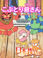 【フルカラー】「日本の昔ばなし」 こぶとり爺さん