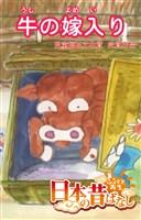 【フルカラー】「日本の昔ばなし」 牛の嫁入り