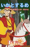 【フルカラー】「日本の昔ばなし」 いかとするめ