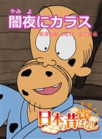 【フルカラー】「日本の昔ばなし」 闇夜にカラス