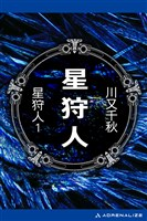 星狩人(1)