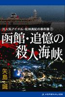元人気アイドル・紅林真紀の事件簿1 函館・追憶の殺人海峡