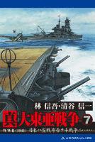 真・大東亜戦争 7