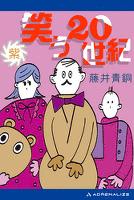 笑う20世紀(紫)