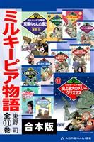 【合本版】ミルキーピア物語