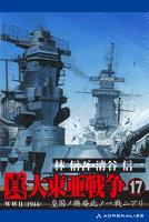 真・大東亜戦争 17