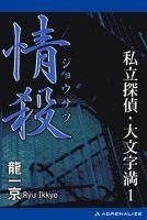 私立探偵・大文字満1 情殺