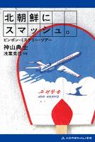 北朝鮮にスマッシュ。