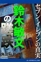 セブン-イレブンの真実 鈴木敏文の蹉跌(さてつ)