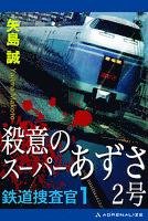 鉄道捜査官1 殺意のスーパーあずさ2号